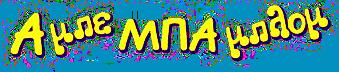 Βρεφονηπιακός Παιδικός Σταθμός Α-μπε-μπα-μπλομ  ΚΕΝΤΡΟ ΠΡΟΣΧΟΛΙΚΗΣ ΑΓΩΓΗΣ ΚΑΙ ΕΚΠΑΙΔΕΥΣΗΣ Όθωνος 53 Άγιος Δημήτριος